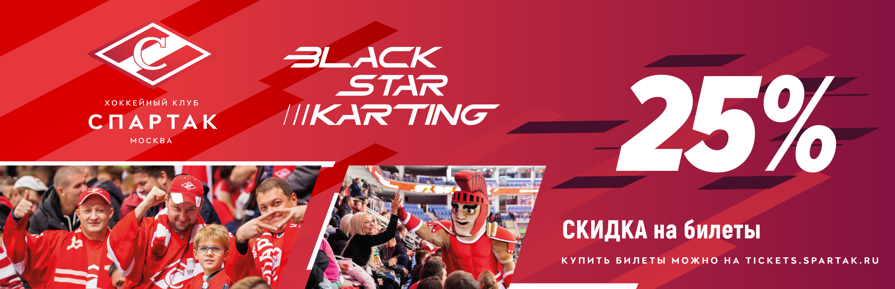 На хоккей с Black Star Karting!